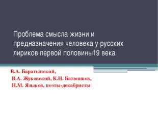 Проблема смысла жизни и предназначения человека у русских лириков первой поло