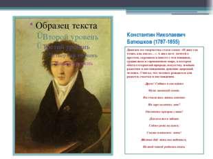 Константин Николаевич Батюшков (1787-1855) Девизом его творчества стали слова