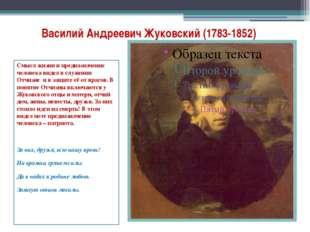 Василий Андреевич Жуковский (1783-1852) Смысл жизни и предназначение человека