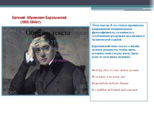 Евгений Абрамович Баратынский  (1800-1844гг) Поэт мысли. В его стихах проя