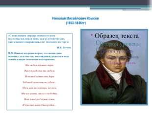 Николай Михайлович Языков (1803-1846гг) «С появлением первых стихов его всем