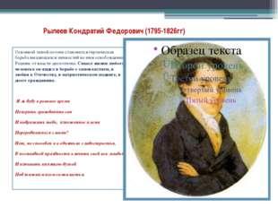 Рылеев Кондратий Федорович (1795-1826гг) Основной темой поэзии становится гер