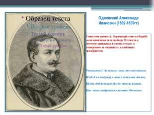 Одоевский Александр Иванович (1802-1839гг) Смыслом жизни А. Одоевский считал