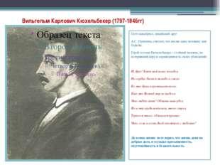 Вильгельм Карлович Кюхельбекер (1797-1846гг) Поэт-декабрист, лицейский друг А