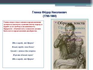 Глинка Фёдор Николаевич (1786-1880) Глинка видел смысл жизни и предназначение