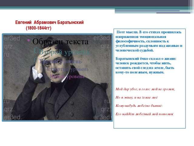 Евгений Абрамович Баратынский  (1800-1844гг) Поэт мысли. В его стихах проя...