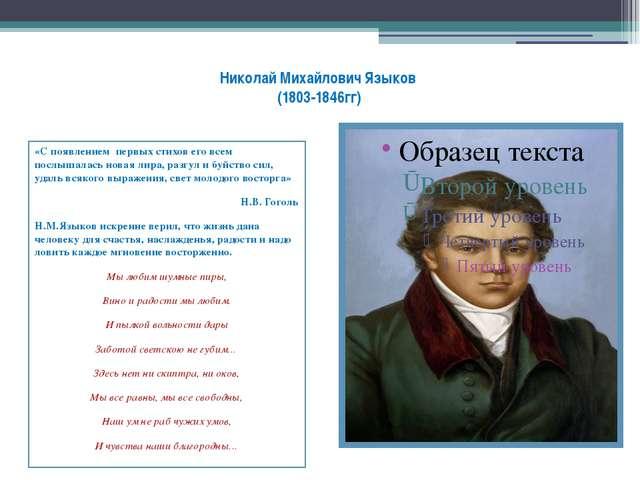 Николай Михайлович Языков (1803-1846гг) «С появлением первых стихов его всем...