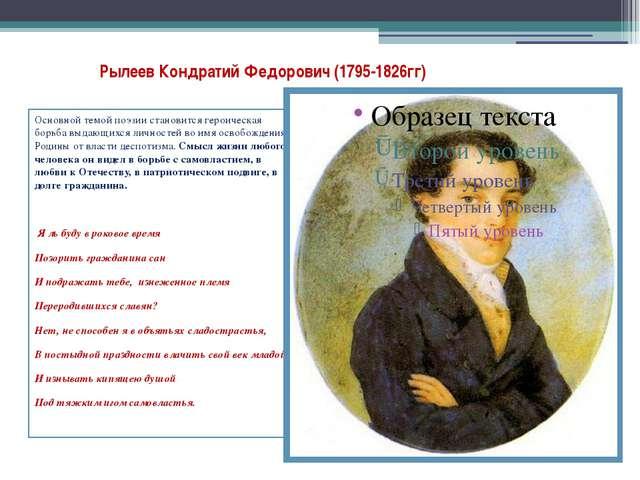 Рылеев Кондратий Федорович (1795-1826гг) Основной темой поэзии становится гер...