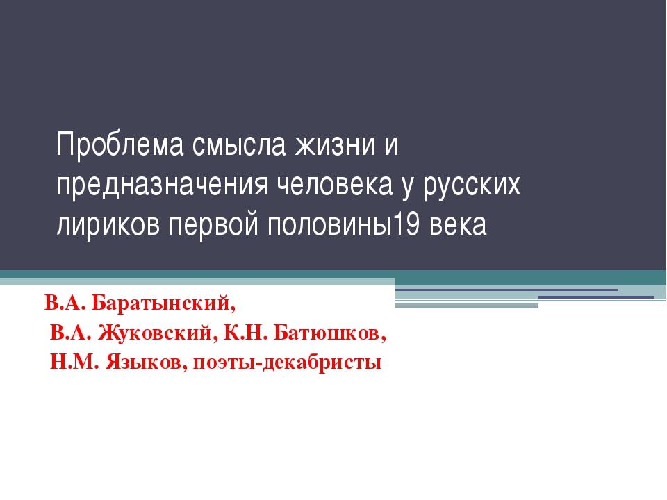 Проблема смысла жизни и предназначения человека у русских лириков первой поло...