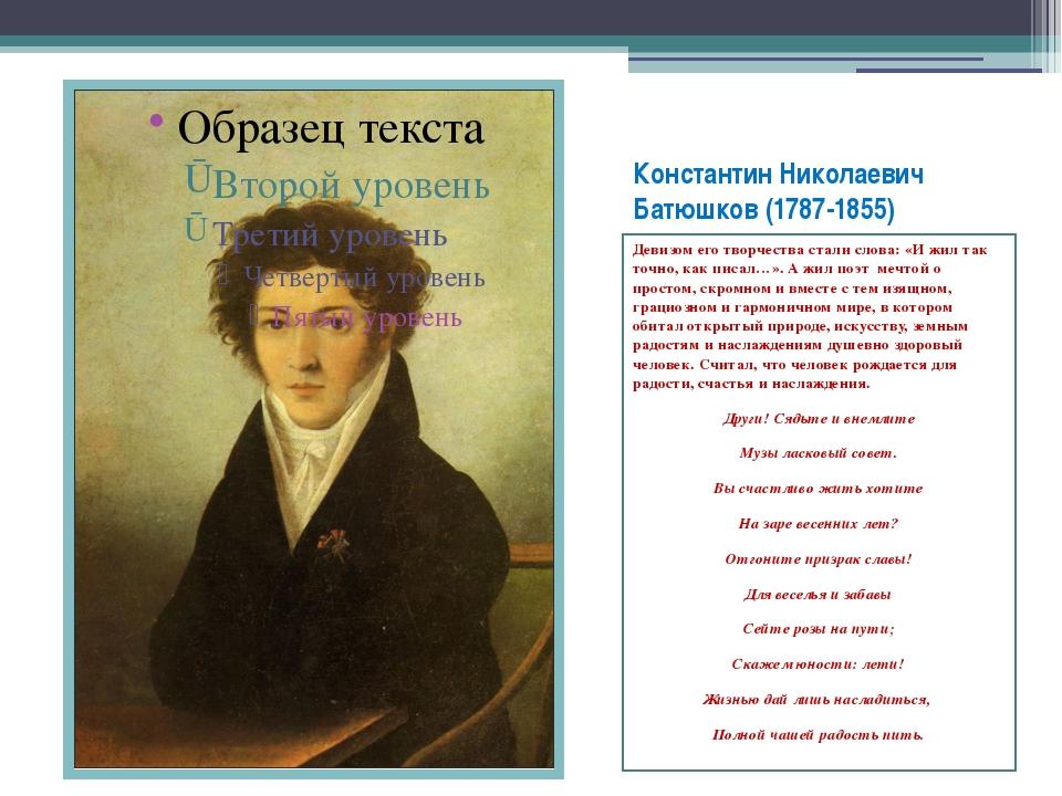 Константин Николаевич Батюшков (1787-1855) Девизом его творчества стали слова...