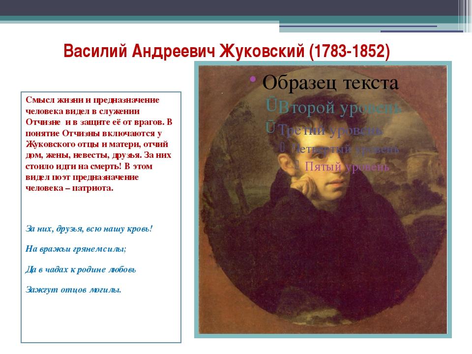 Василий Андреевич Жуковский (1783-1852) Смысл жизни и предназначение человека...