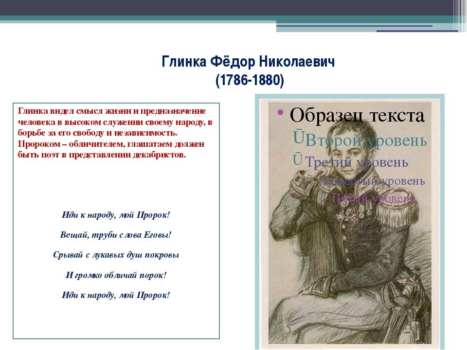 Глинка Фёдор Николаевич (1786-1880) Глинка видел смысл жизни и предназначение...