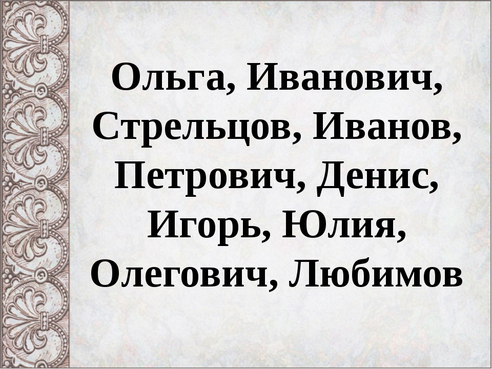 Ольга, Иванович, Стрельцов, Иванов, Петрович, Денис, Игорь, Юлия, Олегович, Л...