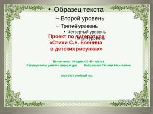 МКОУ Грибановская СОШ №3 Проект по литературе «Стихи С.А. Есенина в детских