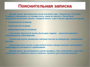 Пояснительная записка Данный проект был выполнен после изучения темы «Творч