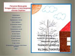 Рисунок Мальцева Владислава к стихотворению «Белая берёза» Белая береза Под м