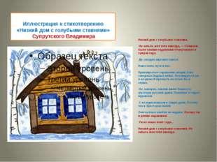Иллюстрация к стихотворению «Низкий дом с голубыми ставнями» Супрутского Влад