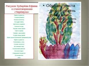 Рисунок Зубарёва Ефима к стихотворению «Черёмуха» Черемуха душистая С весною