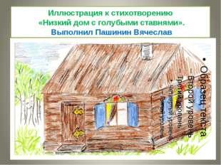 Иллюстрация к стихотворению «Низкий дом с голубыми ставнями». Выполнил Пашини