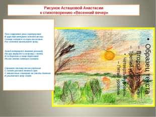 Рисунок Асташовой Анастасии к стихотворению «Весенний вечер» Тихо струится ре
