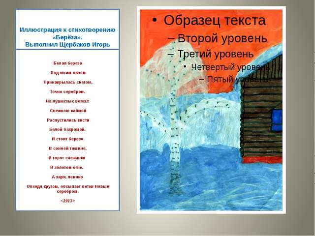 Иллюстрация к стихотворению «Берёза». Выполнил Щербаков Игорь Белая береза По...