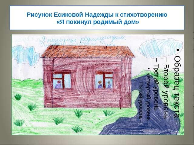 Рисунок Есиковой Надежды к стихотворению «Я покинул родимый дом»