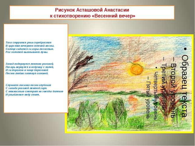 Рисунок Асташовой Анастасии к стихотворению «Весенний вечер» Тихо струится ре...