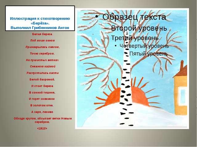 Иллюстрация к стихотворению «Берёза». Выполнил Грибенников Антон Белая береза...