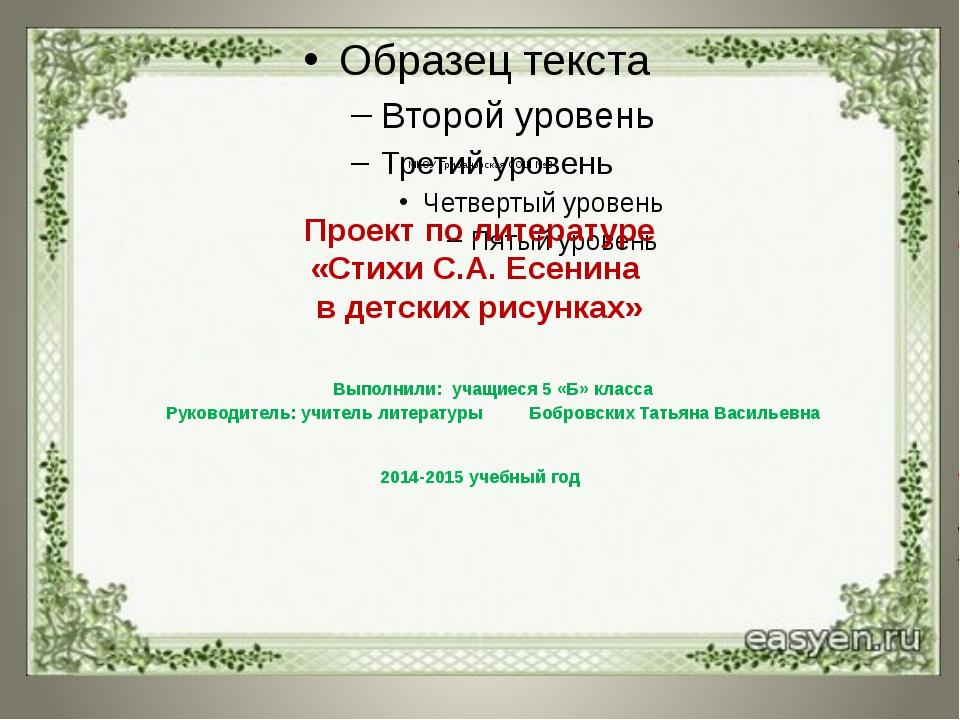 МКОУ Грибановская СОШ №3 Проект по литературе «Стихи С.А. Есенина в детских...