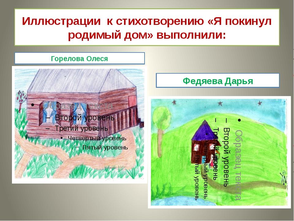 Иллюстрации к стихотворению «Я покинул родимый дом» выполнили: Горелова Олеся...