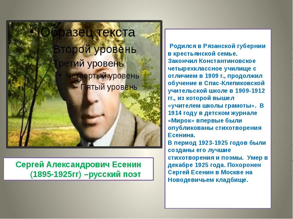 Родился в Рязанской губернии в крестьянской семье. Закончил Константиновское...