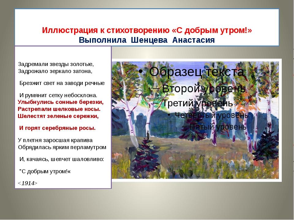 Иллюстрация к стихотворению «С добрым утром!» Выполнила Шенцева Анастасия Зад...