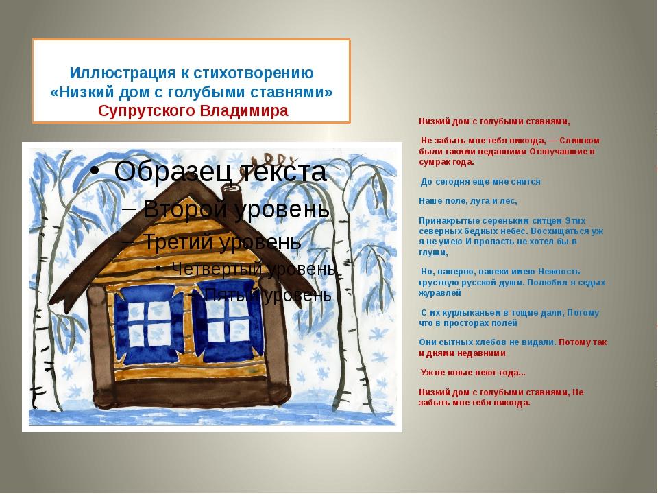 Иллюстрация к стихотворению «Низкий дом с голубыми ставнями» Супрутского Влад...