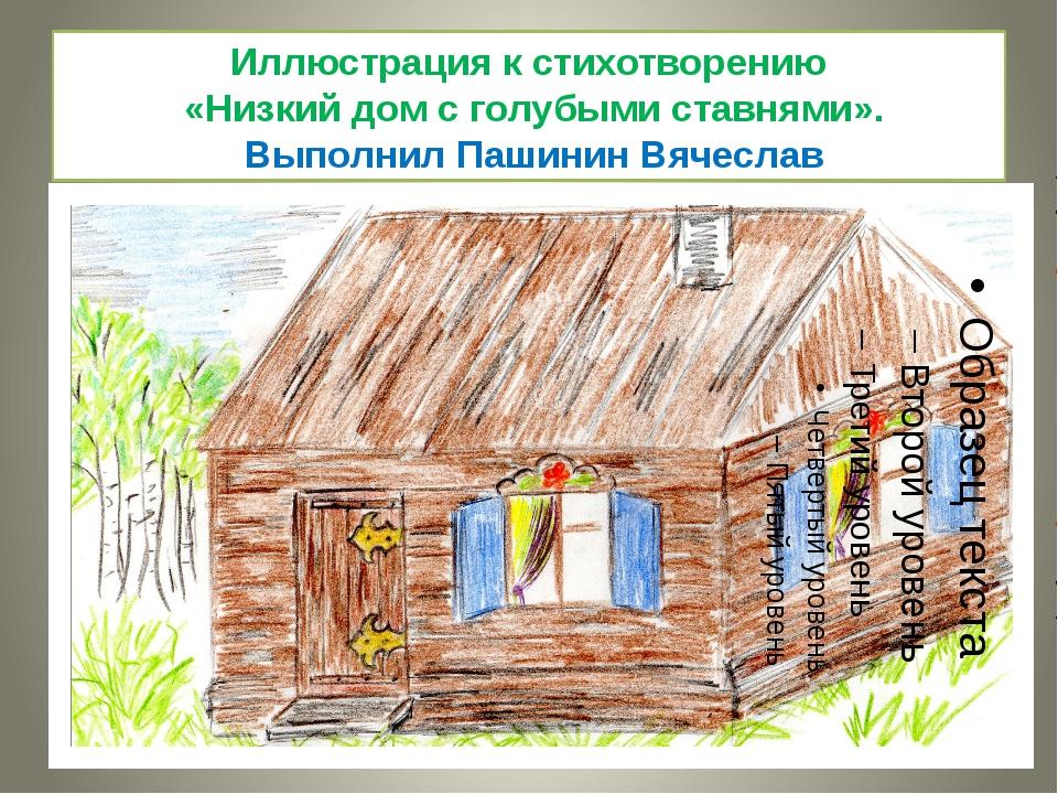 Иллюстрация к стихотворению «Низкий дом с голубыми ставнями». Выполнил Пашини...