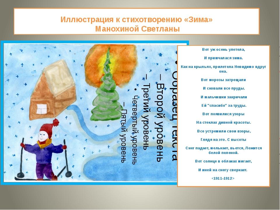 Иллюстрация к стихотворению «Зима» Манохиной Светланы Вот уж осень улетела, И...