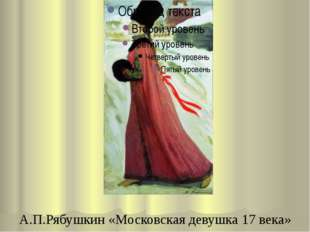 А.П.Рябушкин «Московская девушка 17 века»