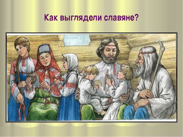 Как выглядели славяне?