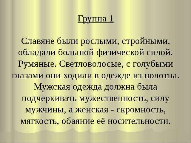 Группа 1 Славяне были рослыми, стройными, обладали большой физической силой....