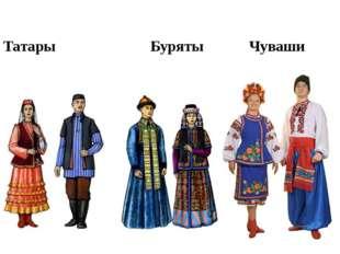 Татары Буряты Чуваши