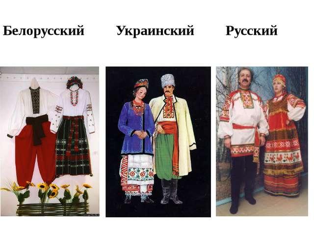 Белорусский Украинский Русский