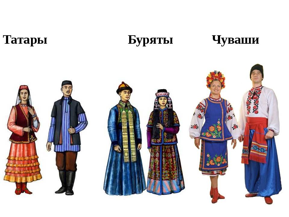 Народы россии татары картинки