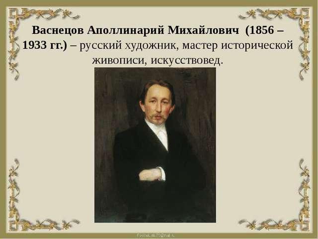 Васнецов Аполлинарий Михайлович (1856 – 1933 гг.) – русский художник, мастер...