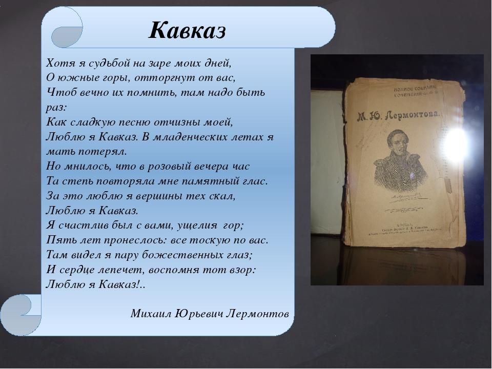 Кавказ Хотя я судьбой на заре моих дней, О южные горы, отторгнут от вас, Что...