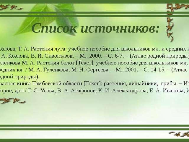 Козлова, Т. А. Растения луга: учебное пособие для школьников мл. и средних кл...