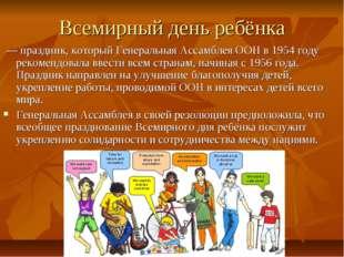 Всемирный день ребёнка — праздник, который Генеральная Ассамблея ООН в 1954