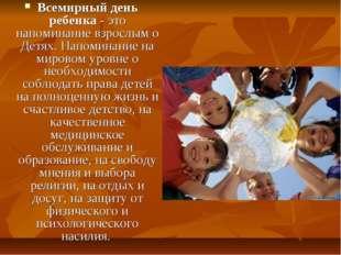 Всемирный день ребенка - это напоминание взрослым о Детях. Напоминание на мир