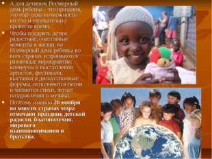 А для детишек Всемирный день ребенка - это праздник, это ещё одна возможность