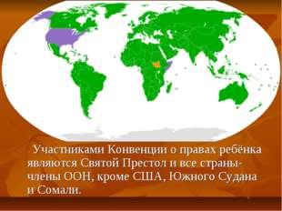 Участниками Конвенции о правах ребёнка являются Святой Престол и все страны-
