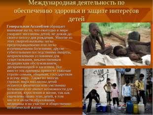 Международная деятельность по обеспечению здоровья и защите интересов детей Г