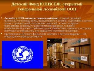 Детский Фонд ЮНИСЕФ, открытый Генеральной Ассамблеей ООН Ассамблея ООН открыл